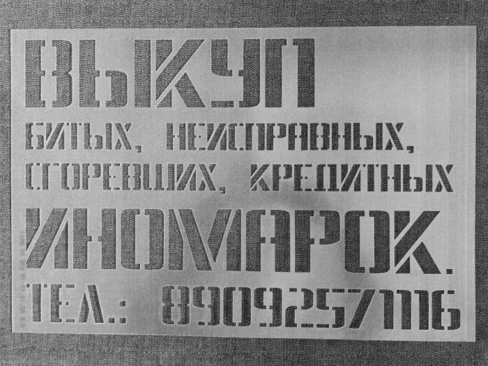 Заказ трафарета в Химки Москва