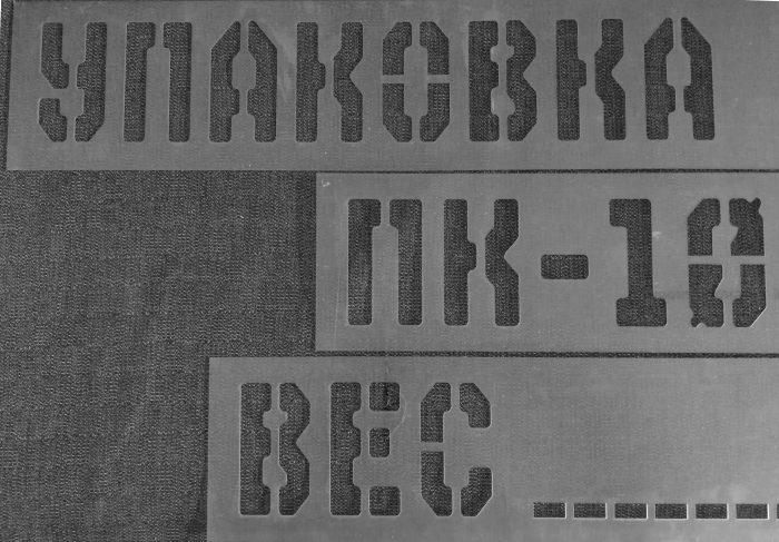 Трафарет на заказ Химки, Москва, Долгопрудный