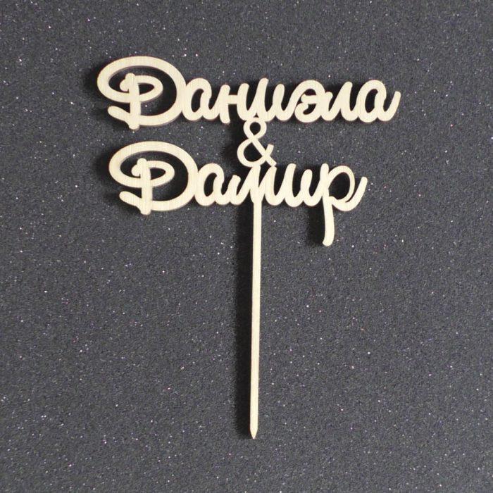 Топпер для торта. Москва, Зеленоград, Химки, Митино, Долгопрудный.