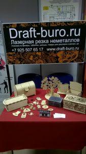 Draft-buro выставка, конференция предпринимателей.